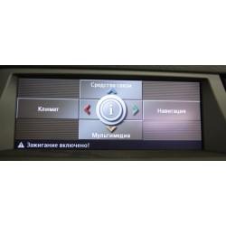 Технология русификации BMW CCC Professional