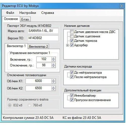 Редактор прошивок ECU Calibchange by Mobyx купить программы для чип-тюнинга