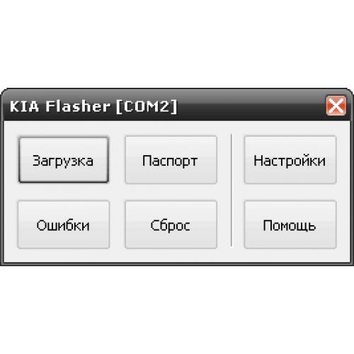 KIA Flasher - КИА Флэшер